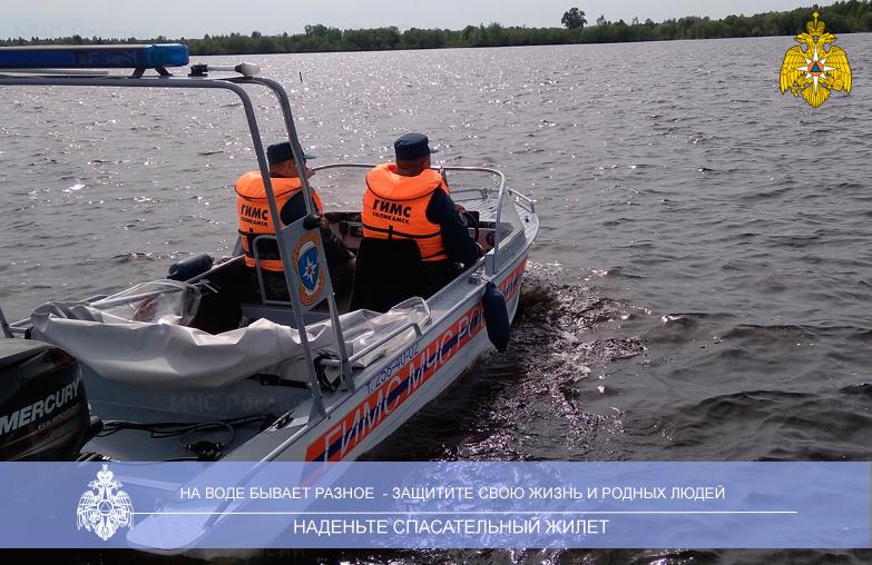 Наденьте спасательный жилет, отправляясь по воде